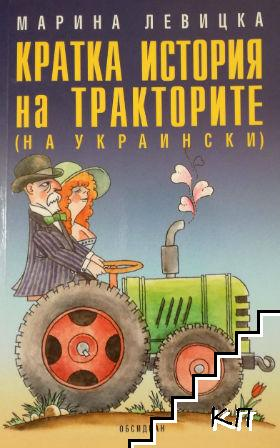 Кратка история на тракторите