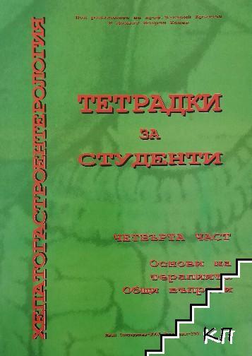 Хепатогастроентерология: Тетрадки за студенти. Част 4