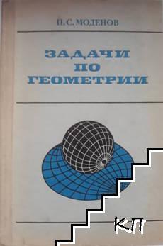 Задачи по геометрии