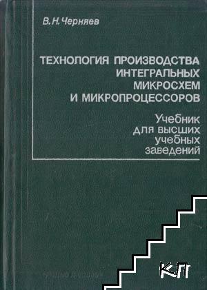 Технология производства интегральных микросхем и микропроцессоров