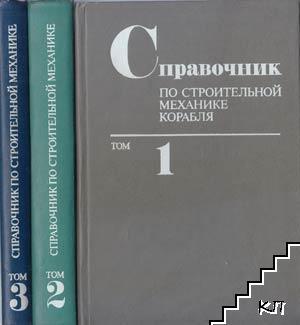 Справочник по строительной механике корабля. В трех томах. Том 1-3