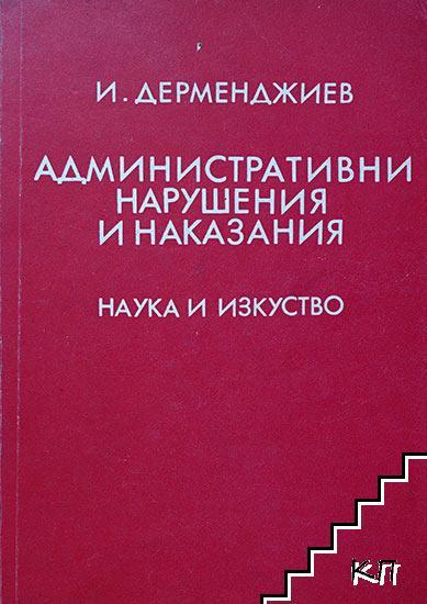 Административни нарушения и наказания