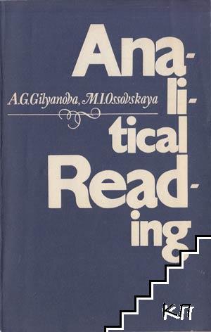 Analytical reading /Аналитическое чтение