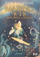 Магнус Чейс и боговете на Асгард. Книга 2: Чукът на Тор
