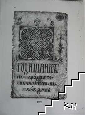 Годишникъ на Народната библиотека въ Пловдивъ. Томъ 6: Образни паметници на Зевсъ Збелтиурдъ