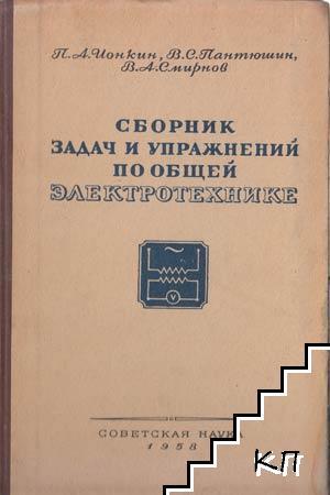Сборник задач и упражнений по общей электротехнике