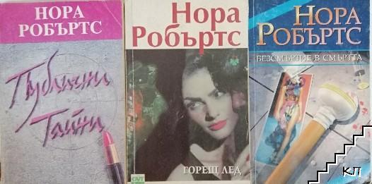 Нора Робъртс. Комплект от 3 книги