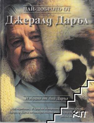 Най-доброто от Джералд Даръл