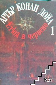 Етюд в червено. Том 1: Знакът на четиримата