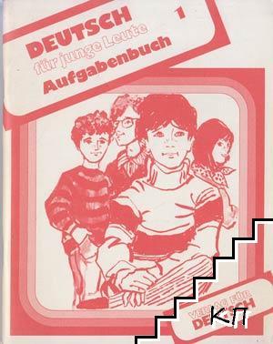 Deutsch für junge Leute 1. Aufgabenbuch