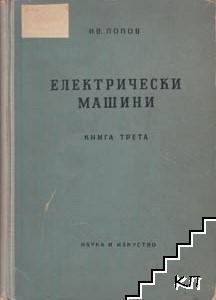Електрически машини. Книга 1-4