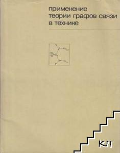 Применение теории графов связи в технике