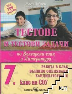 Тестове и тестови задачи по български език и литература за 7. клас на СОУ