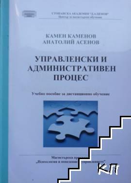 Управленски и административен процес
