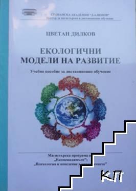 Екологични модели на развитие