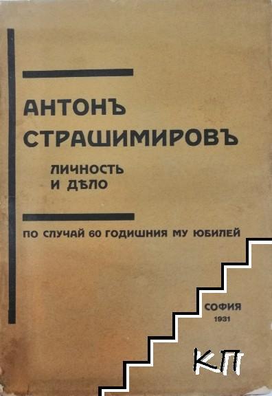 Антонъ Страшимировъ. Личность и дело 1872-1931