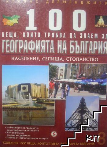 100 неща, които трябва да знаем за географията на България. Том 8: Население, селища, стопанство