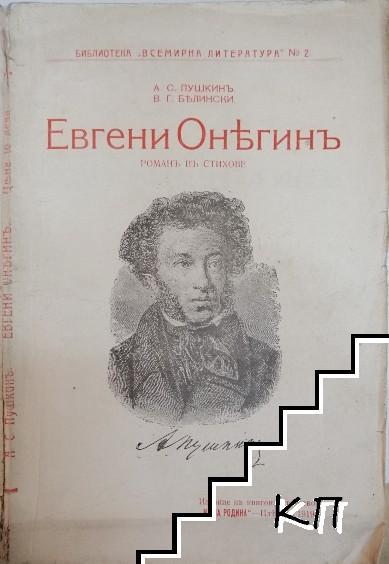 Евгени Онегинъ. Романъ въ стихове / Творчеството на Пушкинъ. Евгени Онегинъ