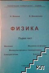 Физика. Част 1