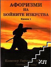 Афоризми на бойните изкуства. Книга 1