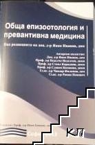 Обща епизоотология и превантивна медицина