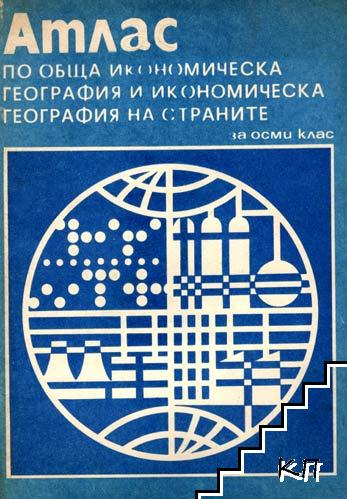 Атлас по обща икопномическа география и икономическа география на страните за 8. клас