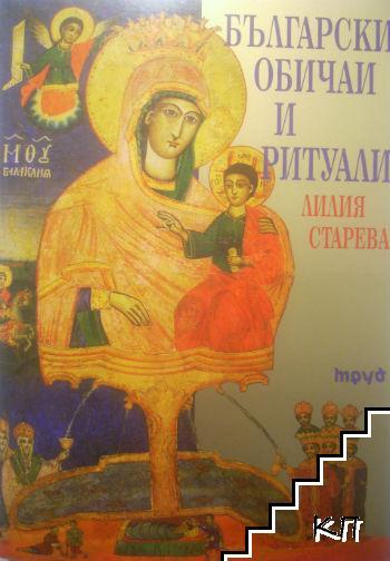 Български обичаи и ритуали