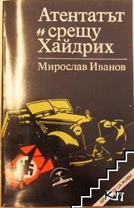 """Атентатът срещу """"Хайдрих"""""""