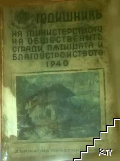 Годишникъ на Министерството на обществените сгради, пътищата и благоустройството за 1940