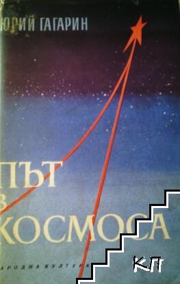 Път в космоса