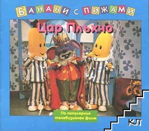 Банани с пижами: Цар Плъхчо