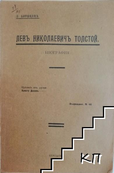 Левъ Николаевичъ Толстой