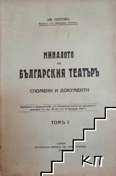 Миналото на българския театъръ. Томъ 1