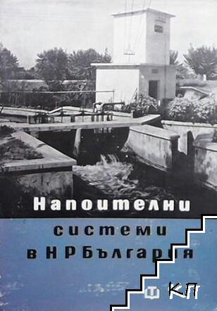 Напоителни системи в НР България