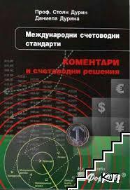Международни счетоводни стандарти