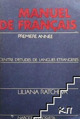 Manuel de Français. Premiere Année