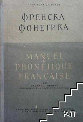 Френска фонетика / Manuel de phonetique française