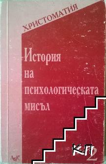 История на психологическата мисъл