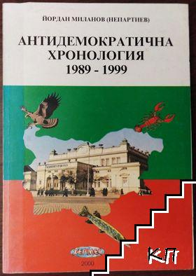 Антидемократична хронология 1989-1999