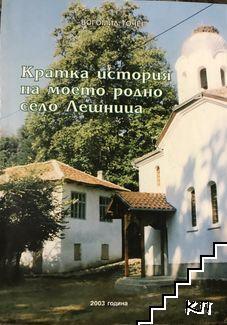 Кратка история на моето родно село Лешница