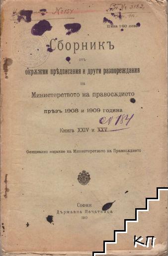 Сборникъ отъ окръжни предписания и други разпореждания на Министерството на правосъдието презъ 1908 и 1909 година. Книга 24-25
