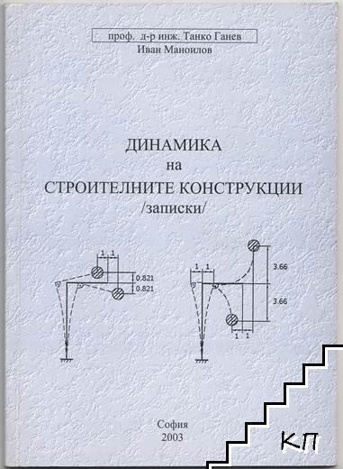 Динамика на строителните конструкции