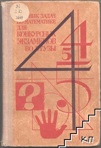 Сборник задач по математике для конкурсных экзаменов во втузы