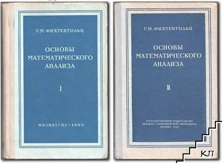Основы математического анализа. Том 1-2