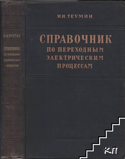 Справочник по переходным электрическим процессам