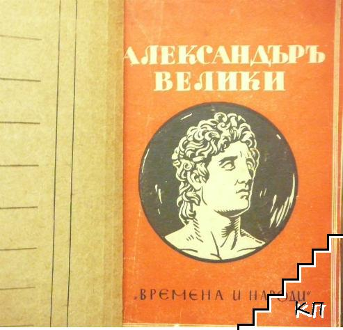 Александъръ Велики