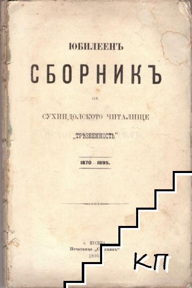 """Юбилеенъ сборникъ на сухиндолското читалище """"Трезвеность"""""""