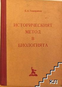 Историческият метод в биологията
