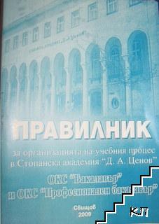 """Правилник за организацията на учебния процес в Стопанска академия """"Д. А. Ценов"""""""
