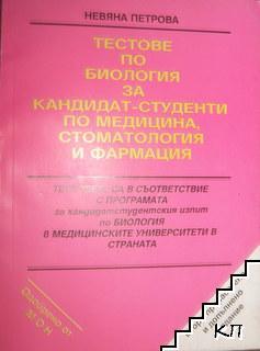 Тестове по биология за кандидат-студенти по медицина, стоматология и фармация